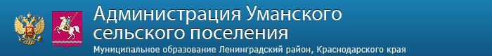 Администрация Уманского сельского поселения Ленинградского района